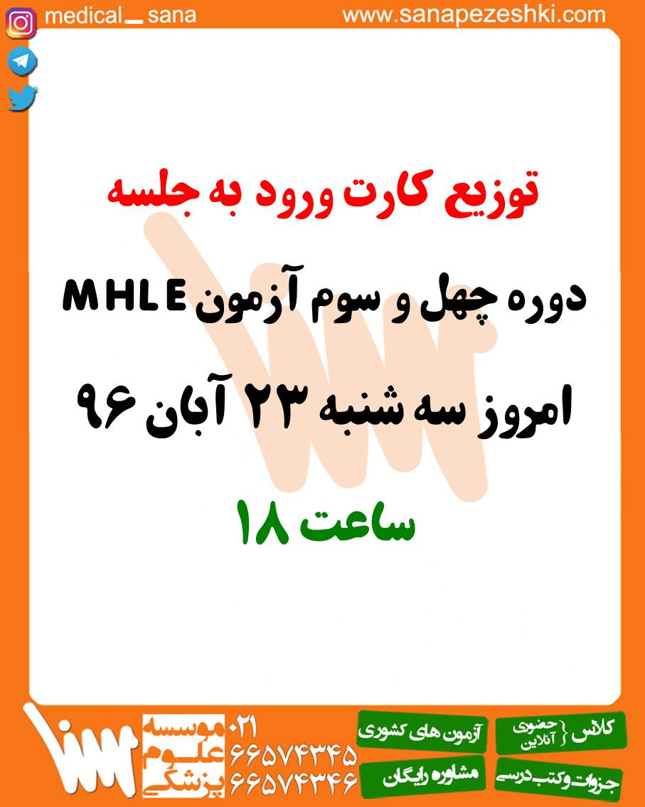 MHLE دوره 43